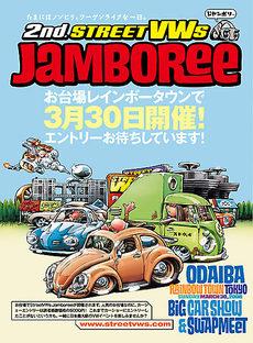 Jamboree_poster_2